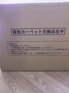 リコール商品の電気カーペット届いたよん(*^o^*)