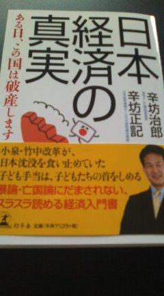 辛坊治郎さんの本ゲット☆